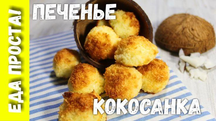 Кокосанка - очень вкусное печенье всего из трех ингредиентов! Домашнее п...