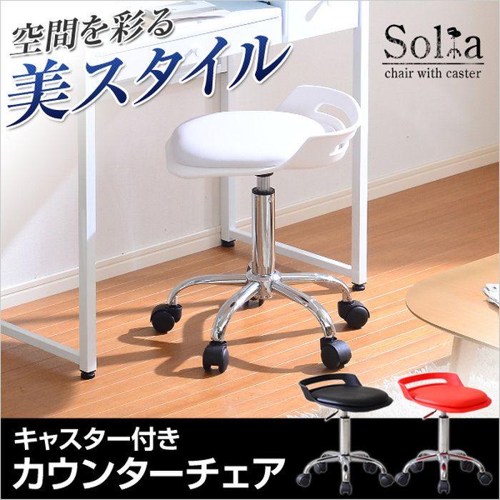 クッション座面&キャスター付き!ガス圧昇降式カウンターチェア【-Solia-ソリア】ポイント