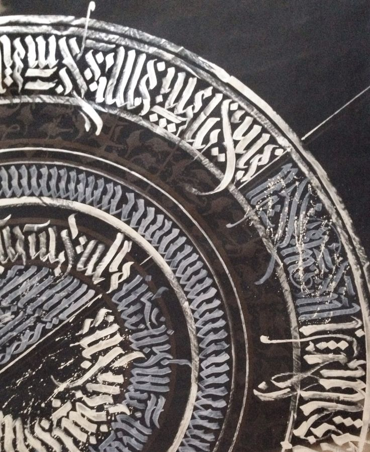 #calligraphy #odintri