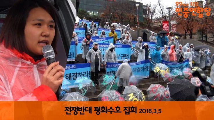 """""""진보정당의 발언해야 할 제 1주제는 자주와 평화입니다!"""""""