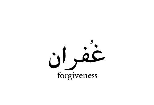 forgiveness in Arabic - great tattoo material for a Lebanese Maronite Catholic. No one forgives us like Jesus does!