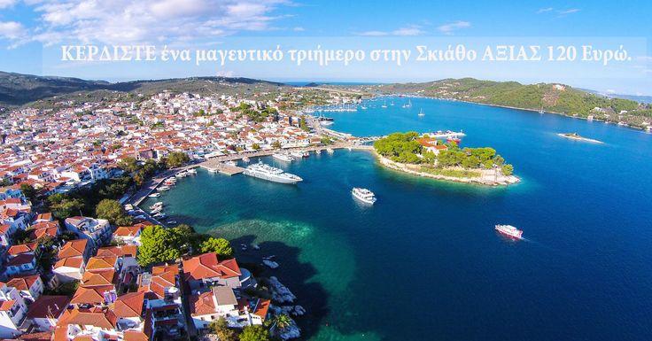 Διαγωνισμός Holiday House Skiathos! Powered by Discover Volos.