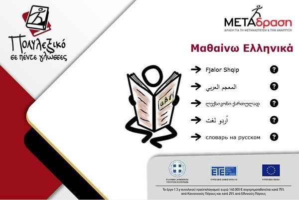 Το Ηλεκτρονικό Πολυλεξικό «Μαθαίνω Ελληνικά» σε 5 γλώσσες – Αλβανικά, Αραβικά, Γεωργιανά, Ουρντού/Παντζαμπί & Ρώσικα, υλοποιήθηκε από την ομάδα της ΜΕΤΑδρασης και περιλαμβάνει: • αναζήτηση λέξε…