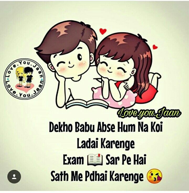Jab Saath Jeena Or Saatn Marna To Saath Mein Padhna Bhi Jaruri Hai Love Quotes In Hindi Love Quotes For Boyfriend Me Quotes Funny