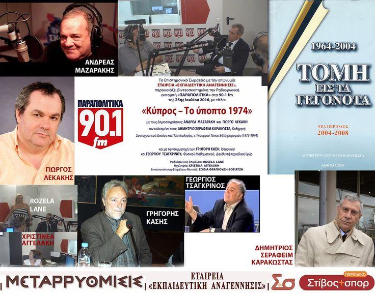 ΠΑΡΑΠΟΛΙΤΙΚΑ 90,1 FM:  ΚΥΠΡΟΣ - ΤΟ ΥΠΟΠΤΟ 1974 (25/7/2016)
