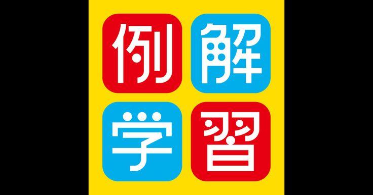 「例解学習国語辞典 第九版[+漢検過去問ドリル]」