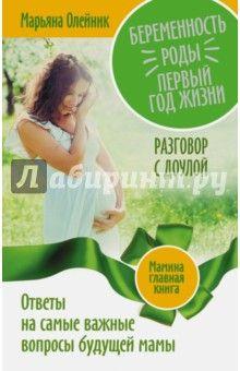 Марьяна Олейник - Беременность. Роды. Первый год жизни. Ответы на самые важные вопросы будущей мамы. Разговор с доулой обложка книги