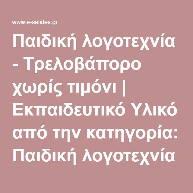 Παιδική λογοτεχνία - Τρελοβάπορο χωρίς τιμόνι | Εκπαιδευτικό Υλικό από την κατηγορία: Παιδική λογοτεχνία | e-selides.gr, Εκπαιδευτικό Υλικό