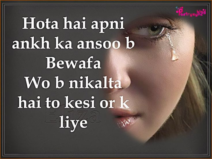 Poetry: Bewafai Shayari in Urdu Design Photos Collection