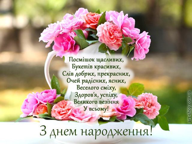 Поздравление с днем рождения по укр мове