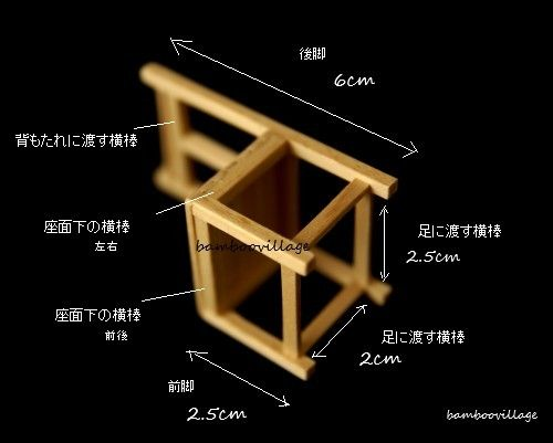 手に入りやすい材料と簡単な工程のミニチュアドールハウス制作をめざしています♪ 今回紹介するミニチュア椅子は出来上がり寸法おおよそ3×2.5×6cmです。
