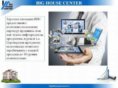 ПРЕЗЕНТАЦИЯ КОРПОРАЦИИ BIG HOUSE CENTER  06 02 2017
