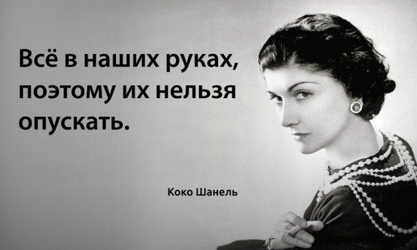 Чем хуже у девушки дела, тем лучше она должна выглядеть. © Ко дню рождения легенды - блестящие афоризмы Коко Шанель: