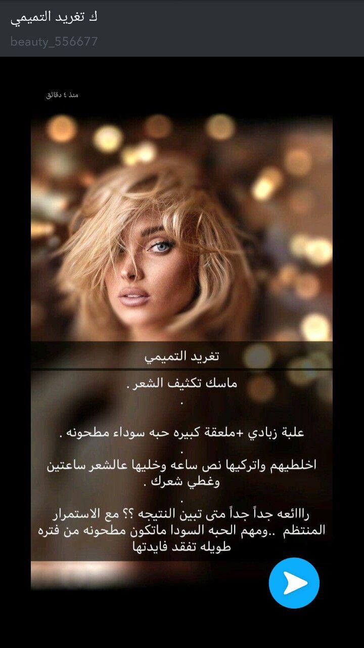ماسك تكثيف الشعر زبادي حبة البركة Hair Care Oils Hair Essentials Beauty Care Routine
