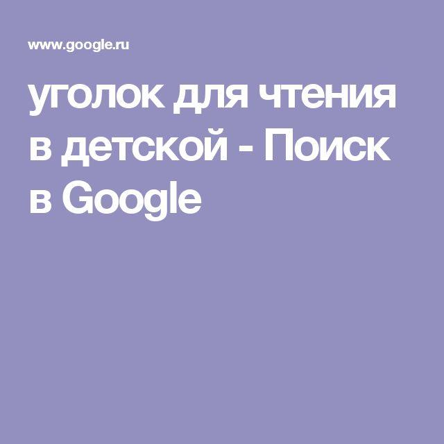 уголок для чтения в детской - Поиск в Google