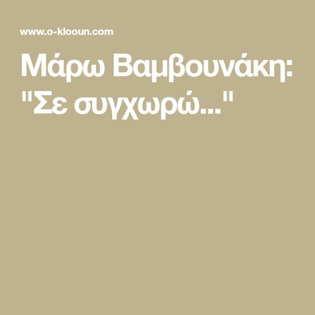 """Μάρω Βαμβουνάκη: """"Σε συγχωρώ..."""""""