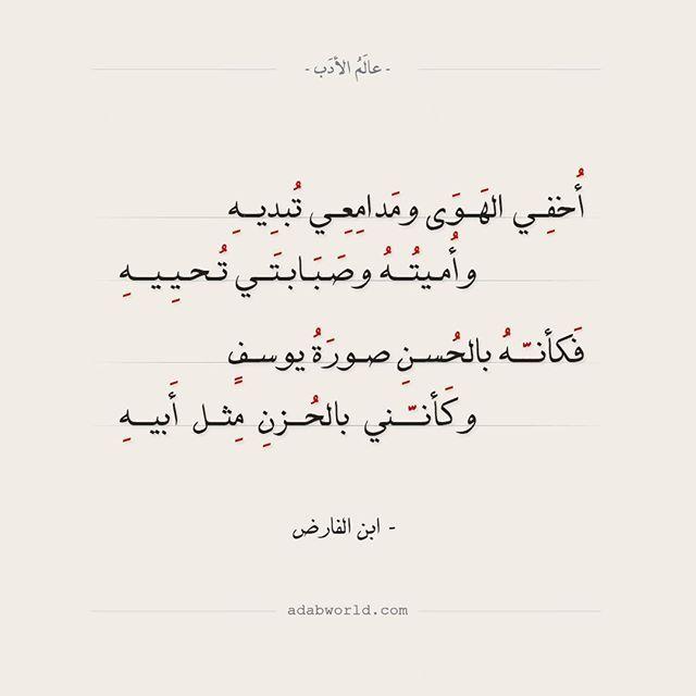 عالم الأدب اقتباسات من الشعر العربي والأدب العالمي Words Quotes Pretty Words Love Quotes Wallpaper