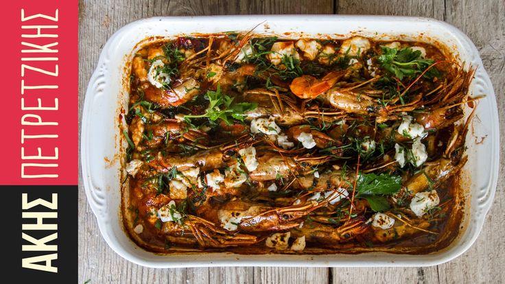 Γαρίδες Σαγανάκι | Kitchen Lab by Akis Petretzikis