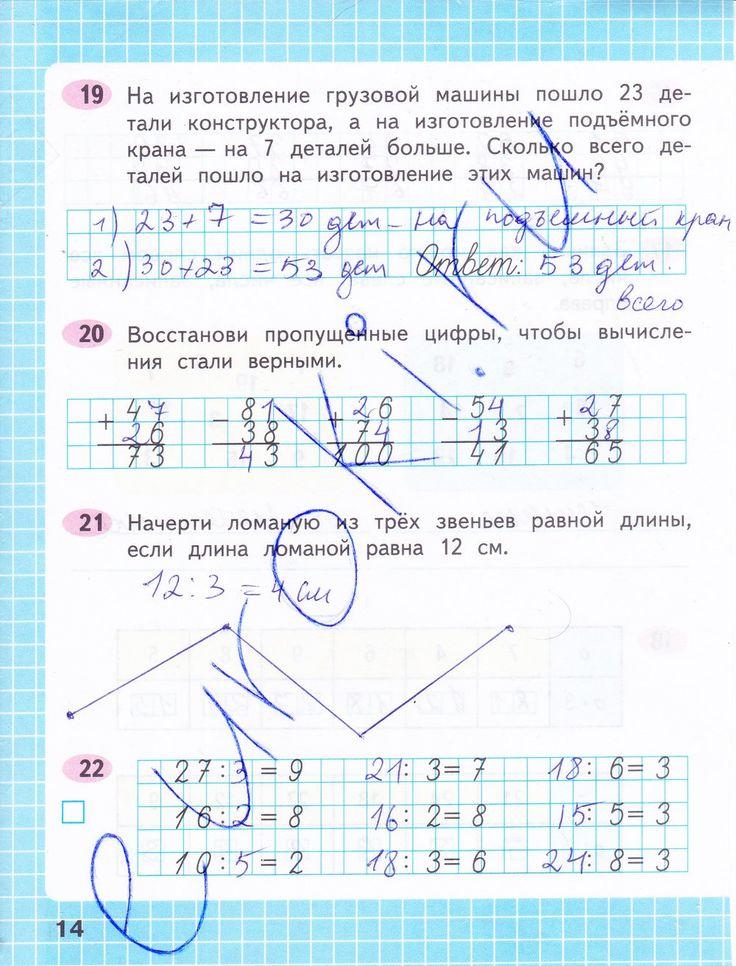 Рабочая часть математике 2 гдз по 3 тетрадь класса