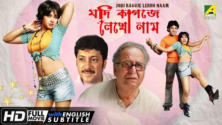 Jhamela Version Full Movie