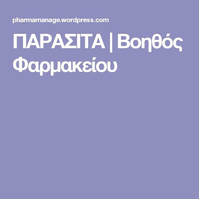 ΠΑΡΑΣΙΤΑ | Βοηθός Φαρμακείου