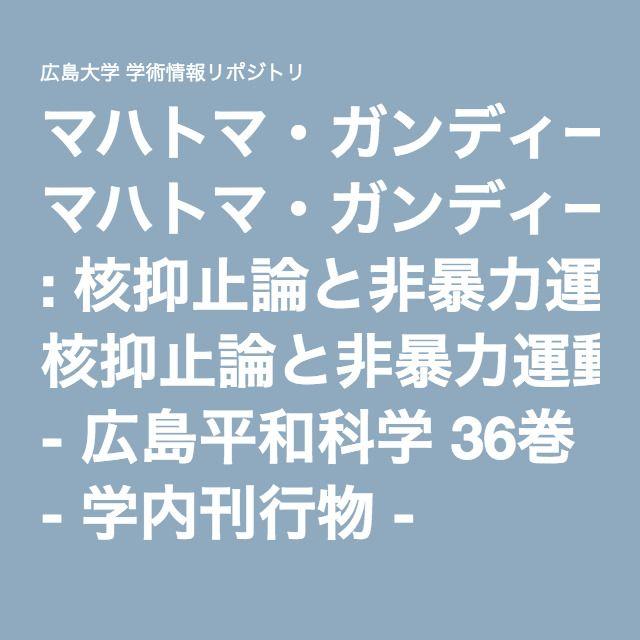 マハトマ・ガンディーと原子爆弾 : 核抑止論と非暴力運動の意味 - 広島平和科学 36巻