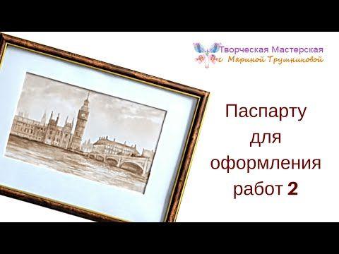 (68) Паспарту для оформления работ 2 - YouTube