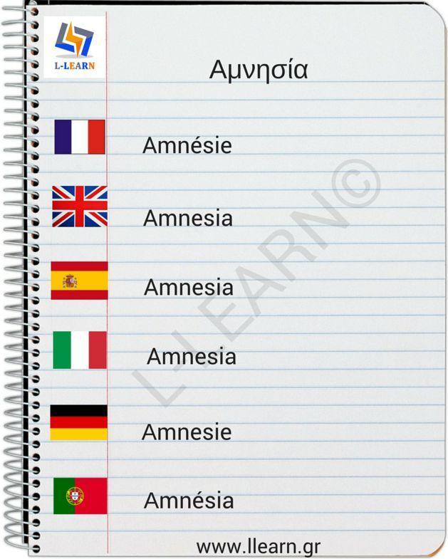 Αμνησία.  #Greek #european #languages #French #English #Spanish #Italian #German #Portuguese #Ελληνικά #ευρωπαϊκές #γλώσσες #Γαλλικά #Αγγλικά #Ισπανικά #Ιταλικά #Γερμανικά #Πορτογαλικά #LLEARN