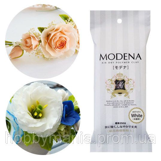 Modena Clay 250г - Хоббимания — hobbymania.prom.ua — интернет-магазин товаров для творчества и хобби в Киеве