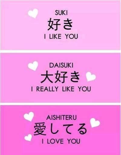 Je t'aime en japonais