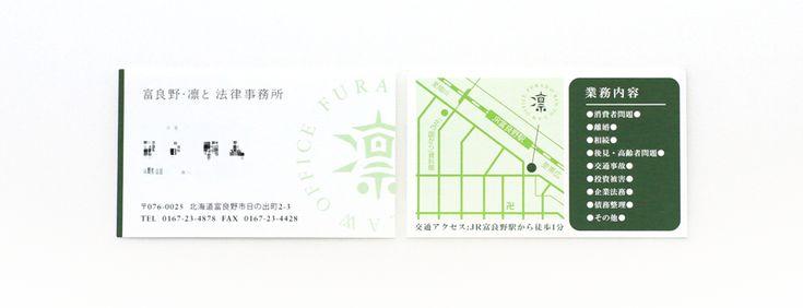富良野・凛と法律事務所-北海道富良野にある法律事務所のロゴマーク作成