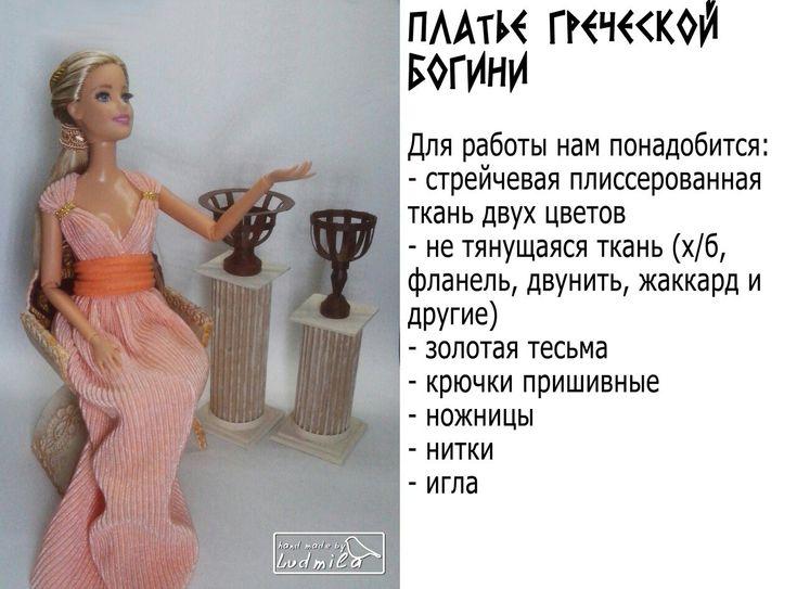 Греческое платье из серии «В стиле антик» от Людмила Бабинец - https://vk.com/wall-95724412_18095