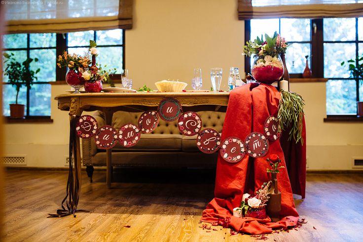 Президиум, бохо-букет, бохо свадьба, марсала, Marsala, boho wedding, Marsala wedding, bouquet bride, bride, гирлянда