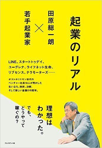(2014) 駒崎氏・山口氏・税所氏・松田氏 etc