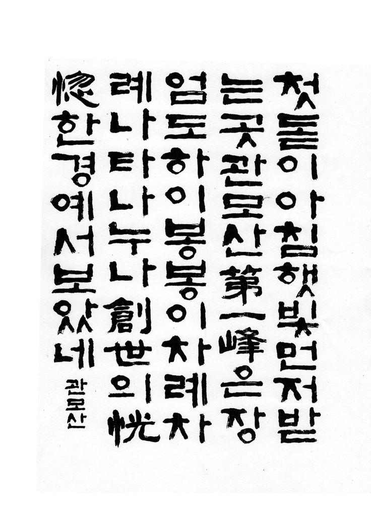 T115B r1 이정연 02  고체로 쓴 조국강산/ 노산 이은상,한메 조현판