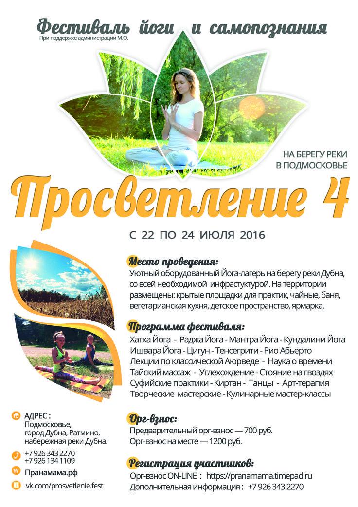 Дизайн макет для печатной продукции (афиши, флаера) «ФЕСТИВАЛЬ АФИША 4»  http://oldesign.ru/portfolio
