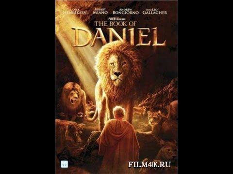 Книга Даниила