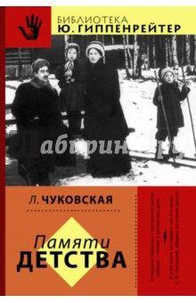 Лидия Чуковская - Памяти детства обложка книги