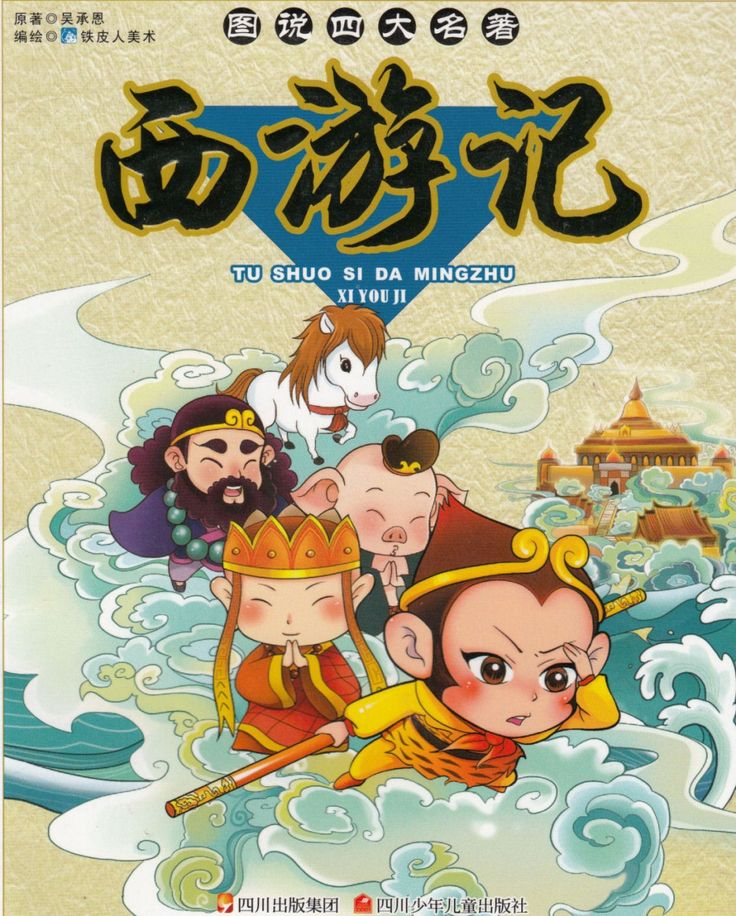 anaylysis of journey to the west With additions from my own analysis, up to the middle of season 3  bajie in  journey to the west is basically a comic relief character, who.