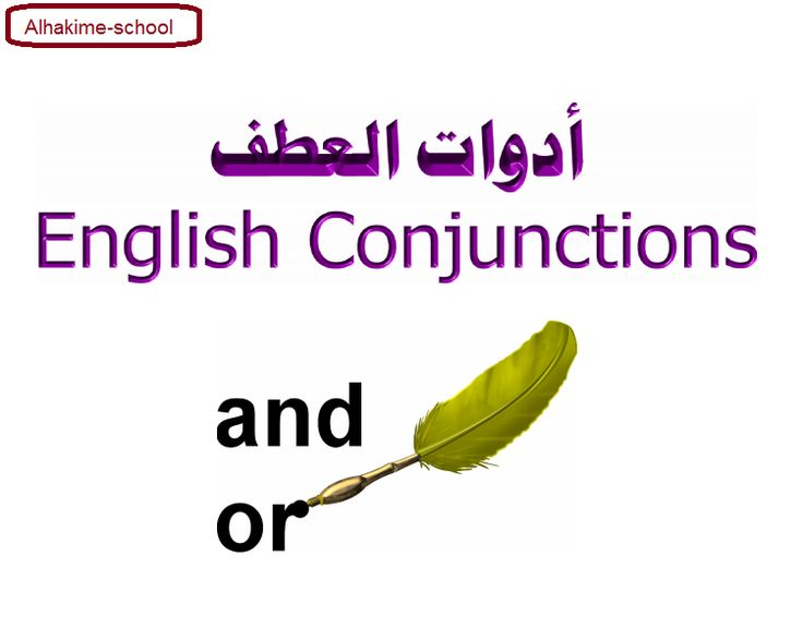 القواعد في الانجليزي تعلم اساسيات اللغة الانجليزية Conjunctions School