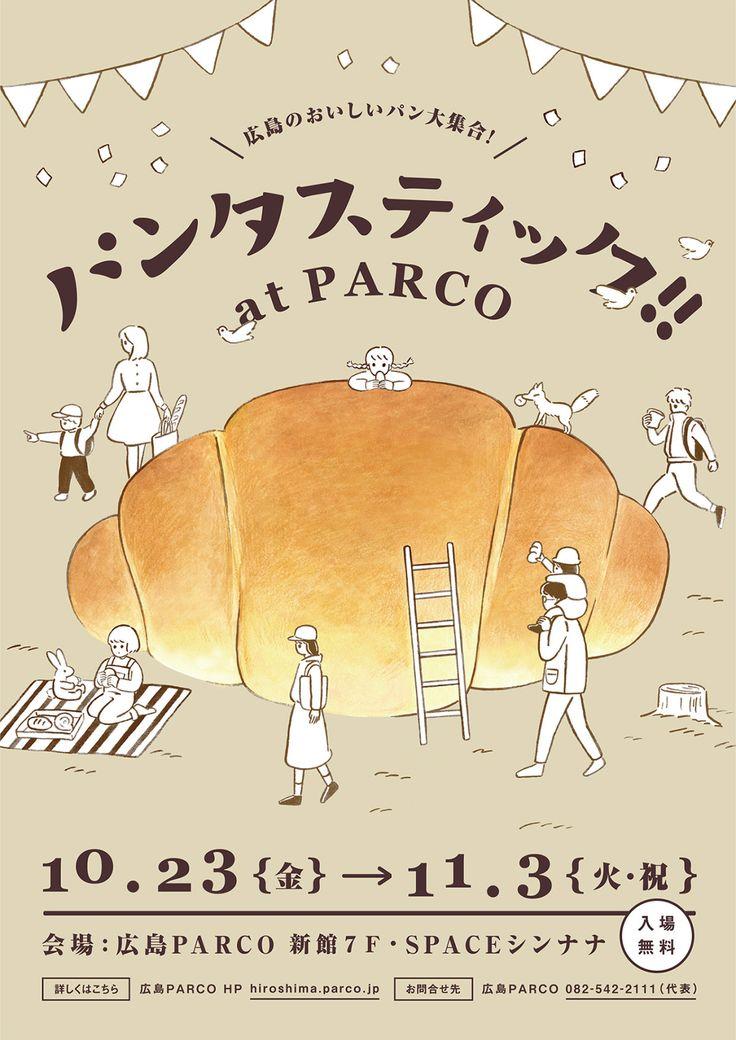 パンタスティック!! atPARCO on Behance #Graphic Design Poster