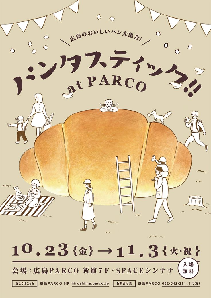 パンタスティック!! atPARCO on Behance #Graphic Design Poster
