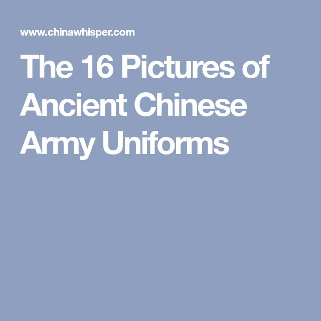 The 16 Pictures of Ancient Chinese Army Uniforms