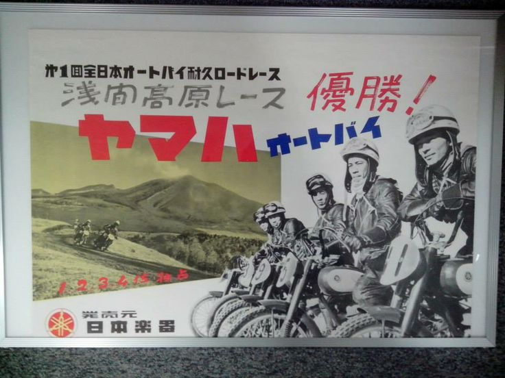 "A poster of Victory for 1st ""ASAMA"" race"