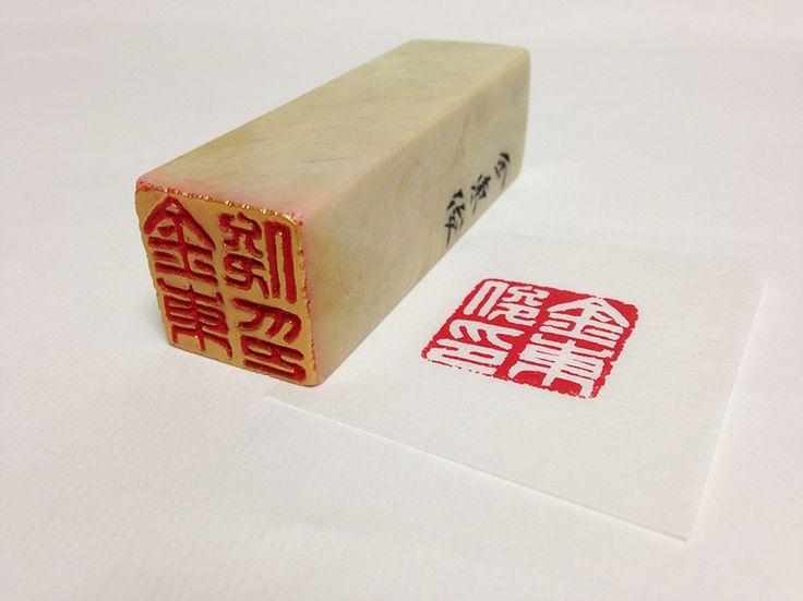 이름 전각_seal engraving