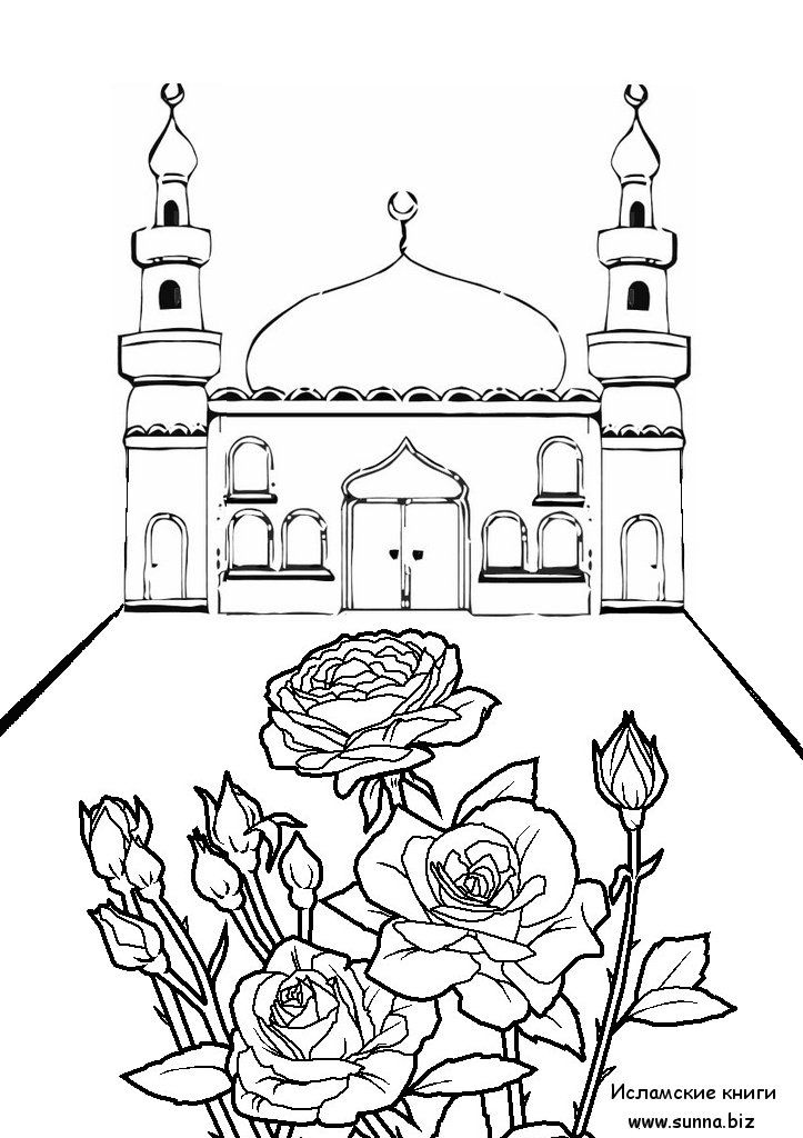 Mosque-coloring-page-mechet-raskraski-musulmanskie-girl-rose1.jpg