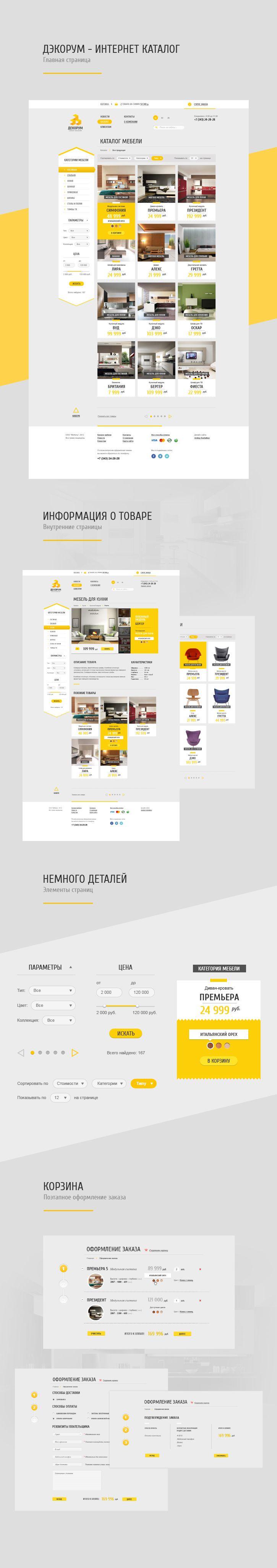 Decoroom - Web design (old work) by Andrey Kochetkov