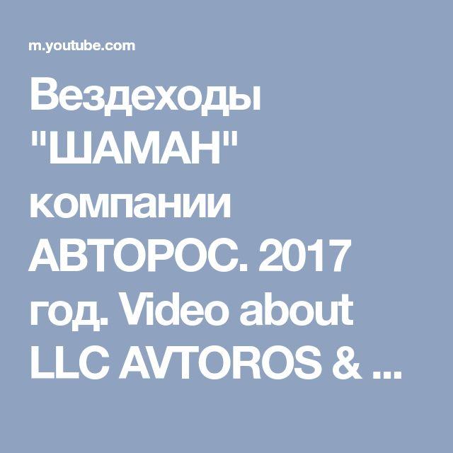 "Вездеходы ""ШАМАН"" компании АВТОРОС. 2017 год. Video about LLC AVTOROS & ATV Shaman. - YouTube"
