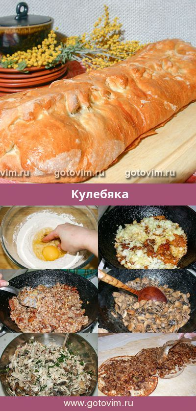 Кулебяка. Рецепт с фoto #курица #гречка #русская_кухня #пирог #белые_грибы