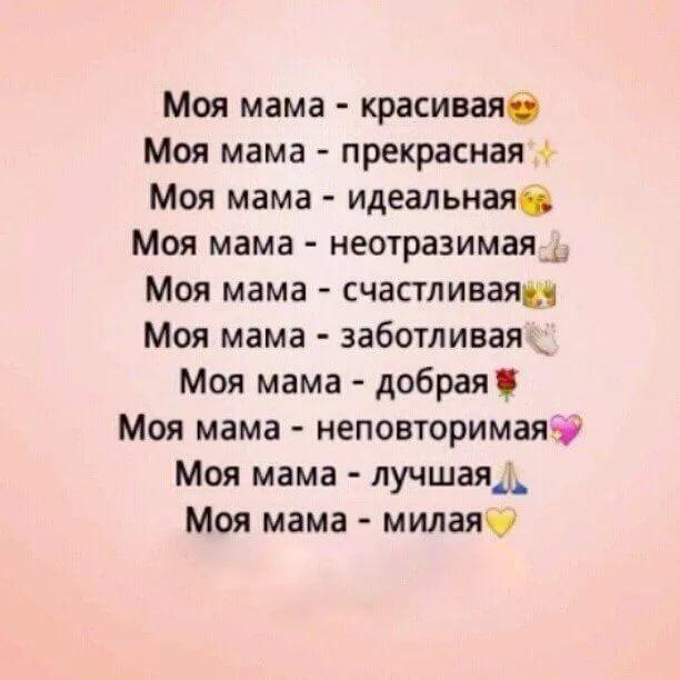 Картинка про маму с текстом